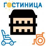 Григорий о гостинице для маломобильных людей