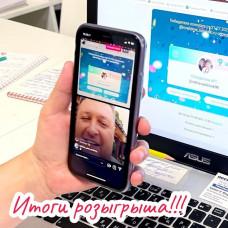 Итоги розыгрыша телефона Redmi 9C в Instagram