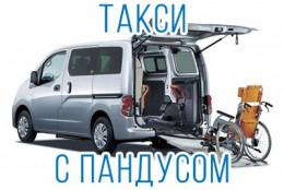 Такси с пандусом отвезёт Вас куда угодно!